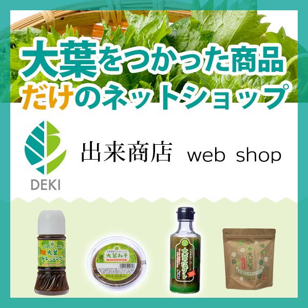 出来商店 web shop