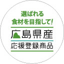 広島県応援登録制度