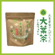 大葉茶のレシピ